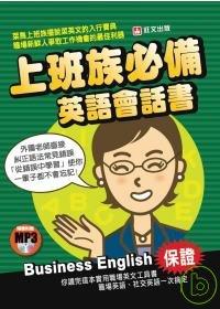 上班族必備英語會話書(附MP3)