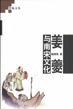 姜夔與南宋文化