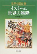世界の歴史 8
