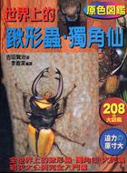世界上的鍬形蟲、獨角仙(T073)