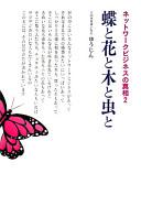 蝶と花と木と虫と