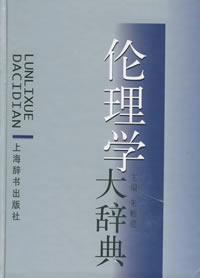 伦理学大辞典