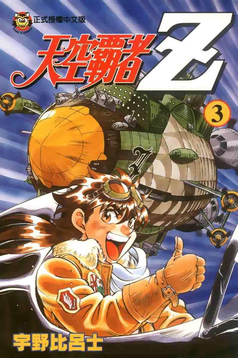天空霸者Z 3