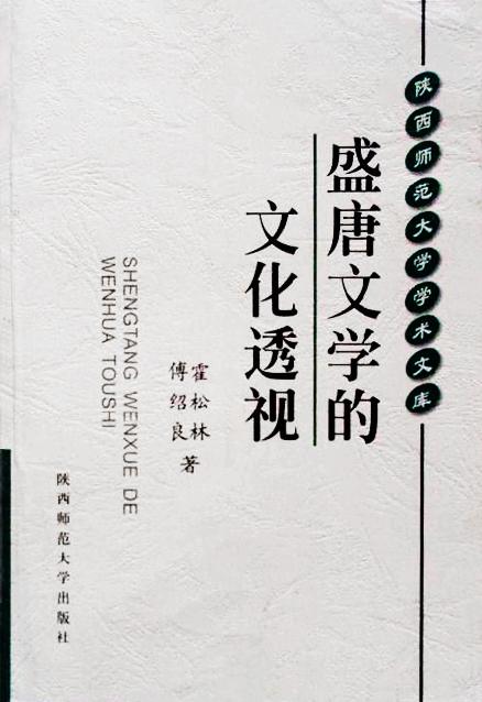 盛唐文学的文化透视