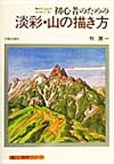 初心者のための淡彩・山の描き方