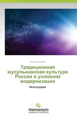 Traditsionnaya musul'manskaya kul'tura Rossii v usloviyakh modernizatsii