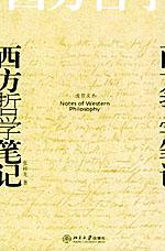 西方哲学笔记(修订版)