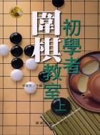 初學者圍棋教室