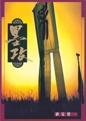 墨攻(小說) (大�...
