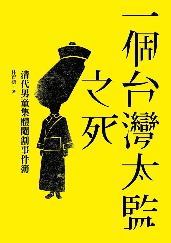 一個臺灣太監之死