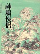 神鵰俠侶(三)