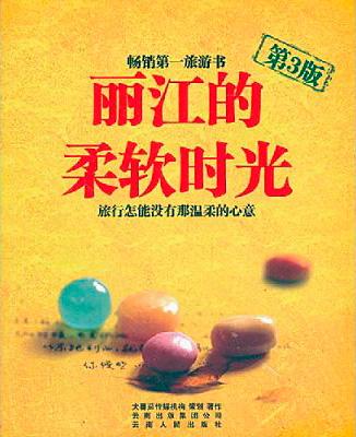麗江的柔軟時光(第3版)