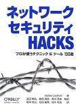 ネットワークセキュリティHacks―プロが使うテクニック&ツール100選