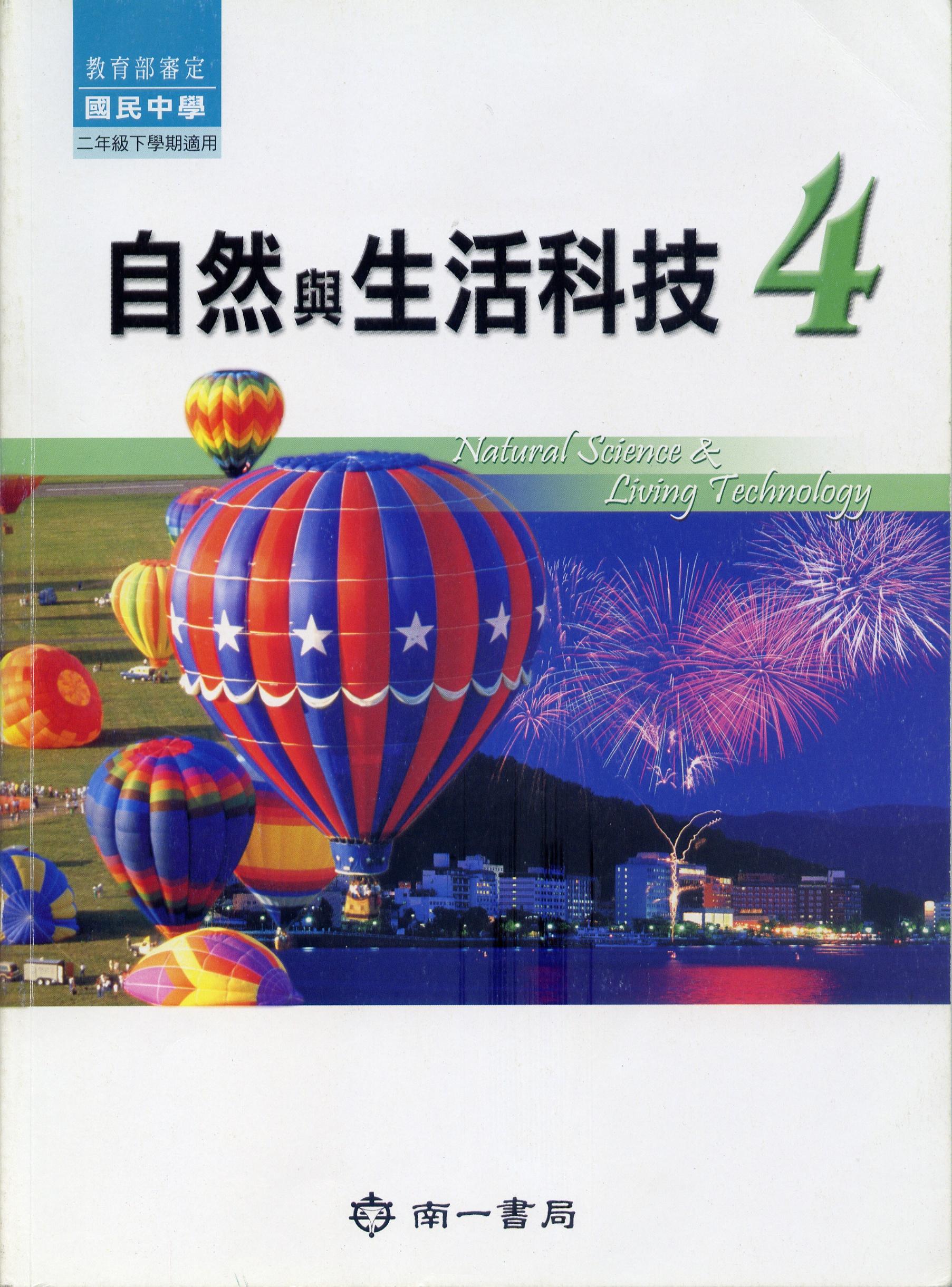 國民中學自然與生活科技第四冊