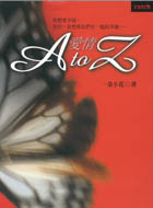 愛情 A to Z