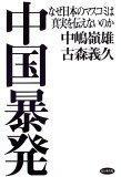 中国暴発―なぜ日本のマスコミは真実を伝えないのか