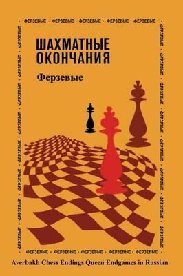 Averbakh Chess Endings Queen Endgames
