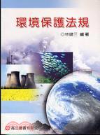 環境保護法規 (修訂二版)