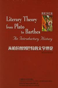 从柏拉图到巴特的文学理论