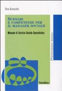 Scenari e competenze per il manager sociale
