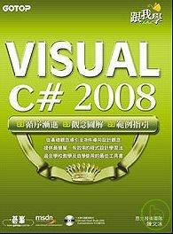 跟我學VISUAL C# 2008(附1CD+1DVD)