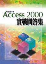 Access 2000 實戰問答集