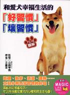 """和愛犬幸福生活的""""好習慣""""、""""壞習慣"""""""
