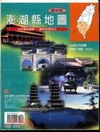 澎湖縣地圖