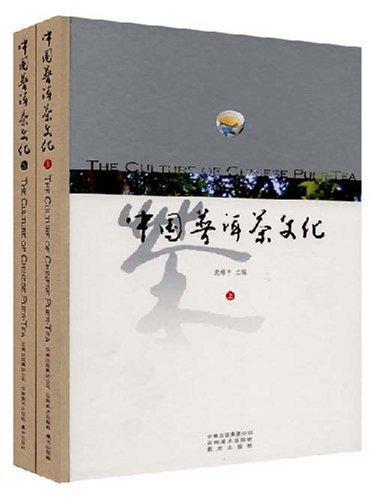 中国普洱茶文化