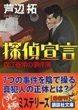 探偵宣言―森江春策の事件簿