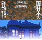 歴史遺産 日本の洋館〈第2巻〉明治篇