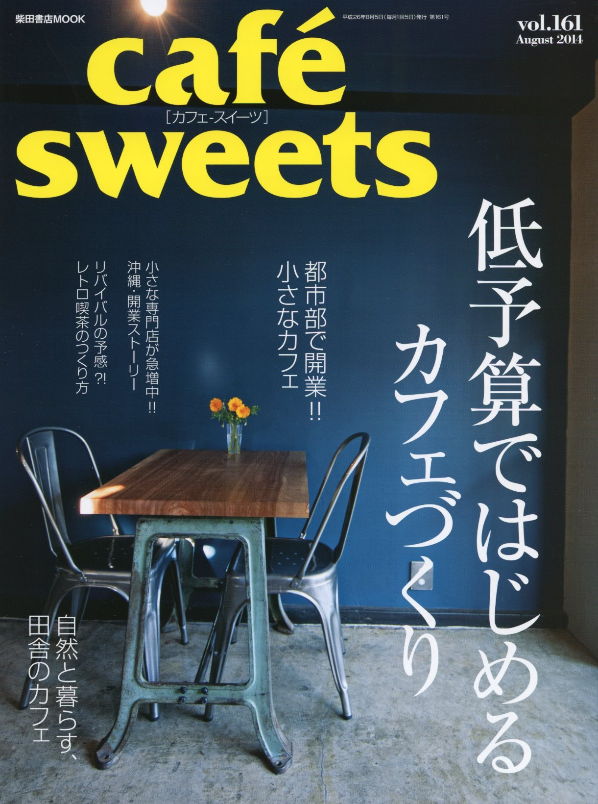 cafe-sweets (カフェ-スイーツ) vol.161