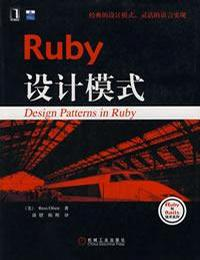 Ruby设计模式