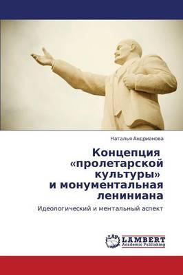 Концепция «пролетарской культуры» и монументальная лениниана