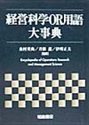 経営科学OR用語大事典