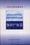 中英文对照法规系列-知识产权法