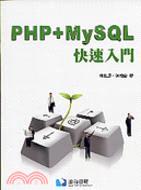PHP   MySQL 快速入門