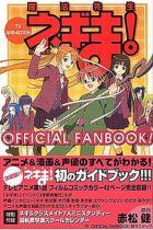 TV ANIMATION 魔法先生ネギま! OFFICIAL FAN BOOK KCデラックス