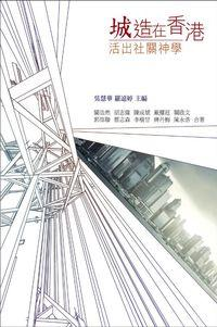 城造在香港