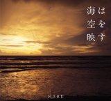 海は空を映す