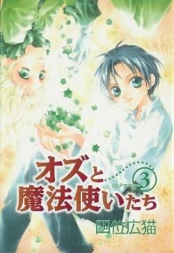 オズと魔法使いたち(3)
