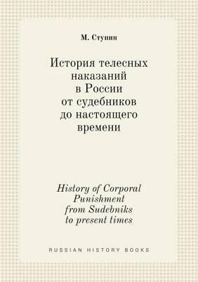 History of Corporal Punishment from Sudebniks to Present Times