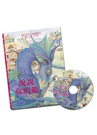 說說你的龍(中英對照 雙語CD)