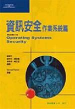 資訊安全作業系統篇