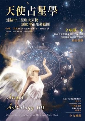 天使占星學