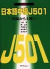 日本語中級J501�...