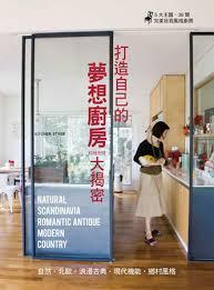 打造自己的夢想廚房,料理空間大揭密