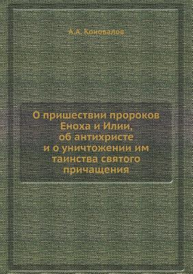 O prishestvii prorokov Enoha i Ilii, ob antihriste i o unichtozhenii im tainstva svyatogo prichascheniya