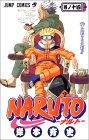 NARUTO 巻ノ14