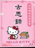 Hello Kitty 古思錄